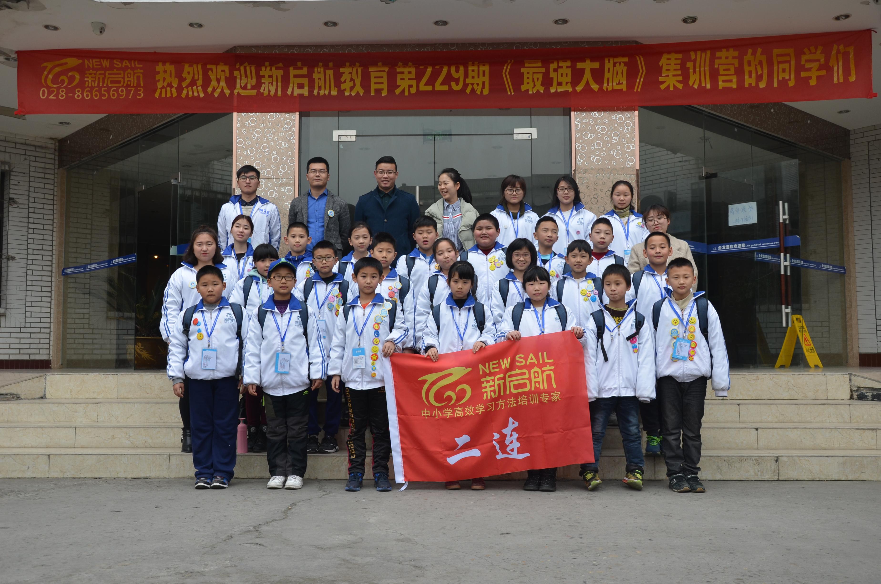 2017年寒假成都第229期集训营二连照片