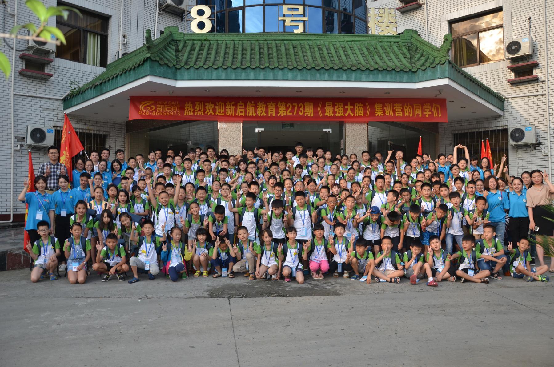 <b>新启航教育成都2017年7月19-26日第273期集训营</b>