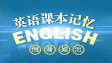 英语课本倒背如流