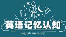 英语记忆认知