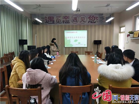 绵阳江油市世纪奥桥小学开展新教师跟岗培训