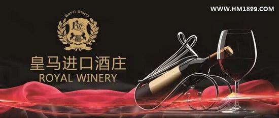 皇马进口红酒加盟酒庄,快速记忆培训专业葡萄酒培训+优质战略品牌