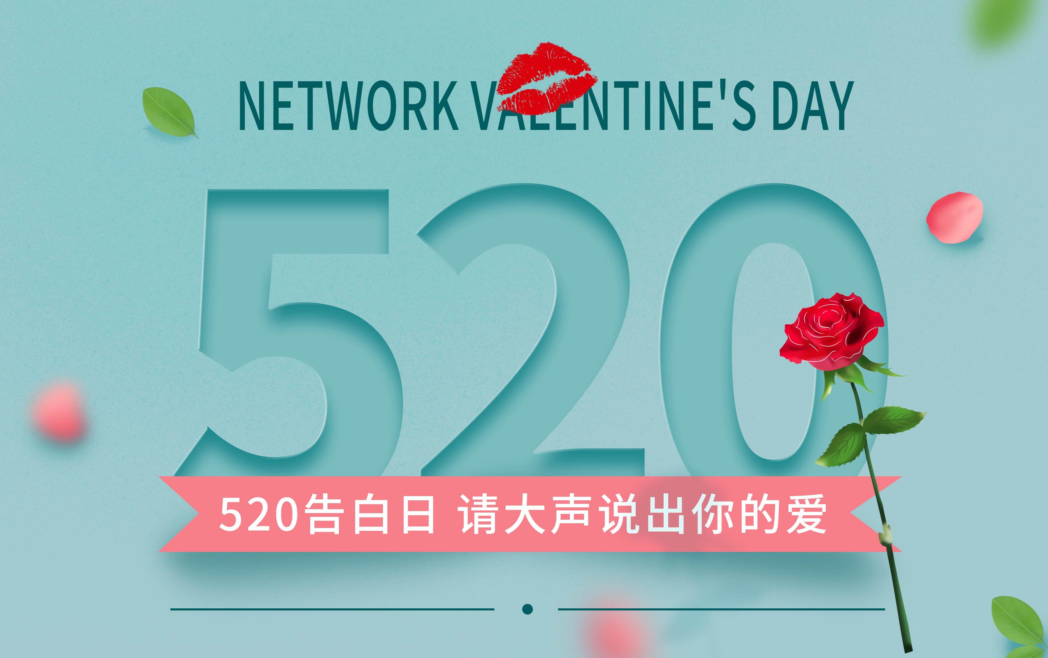520——爱上父母,拥抱最好的你们