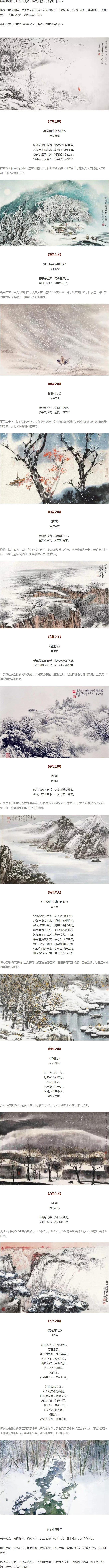 小雪丨十首小雪诗词,十种极致之美!