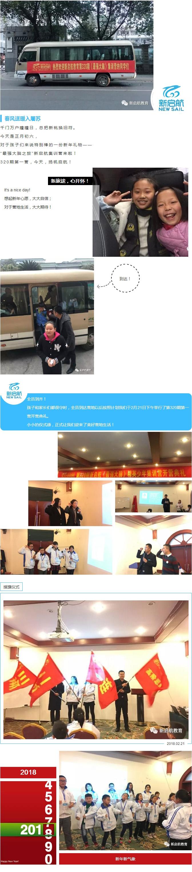 春风送暖入屠苏——新启航320期集训营第一营今日在蓉开营