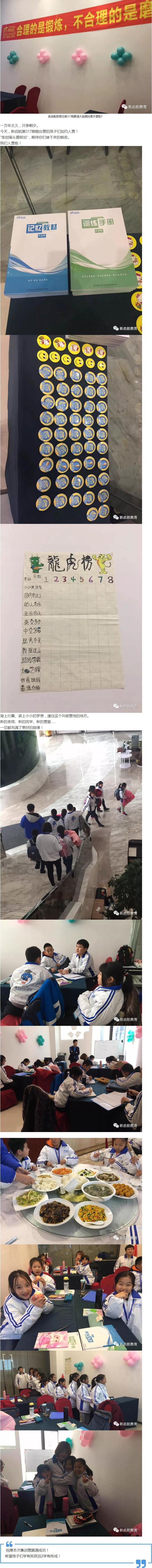 不忘初心——新启航总第317期烟台集训营花絮