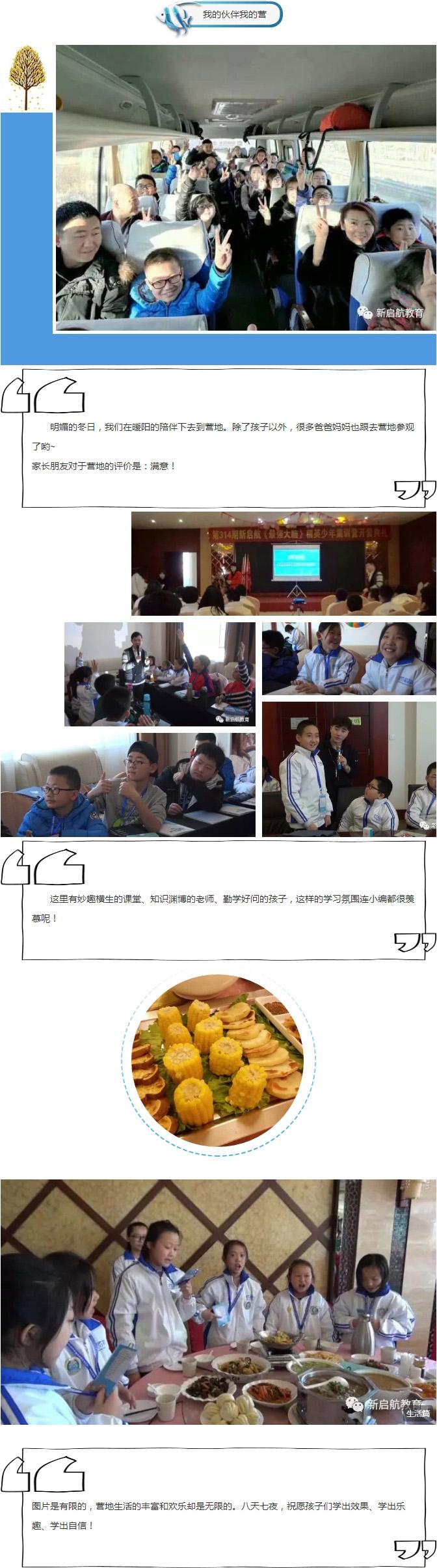 以梦为马——新启航总第318期大同集训营花絮