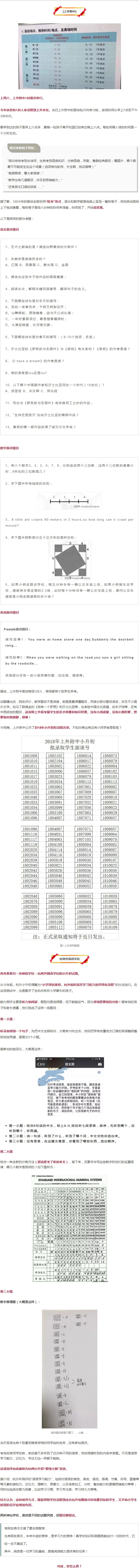 上外附中放榜!沪杭两所神仙学校的小升初试题刷屏,你会做吗?