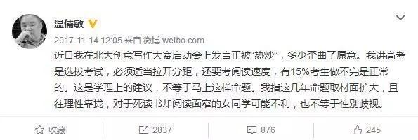 """北大创意写作大赛上,前北大中文系主任、教育部统编语文教材总主编温儒敏老师提出:""""未来语文将成为中高考的杀器,高考如果有15%考生做不完卷子是正常的""""。"""
