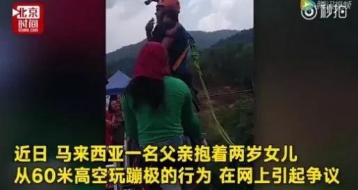 还有的,带着孩子直接玩儿上命了:马来西亚一个爸爸抱着女儿60米高空玩蹦极。