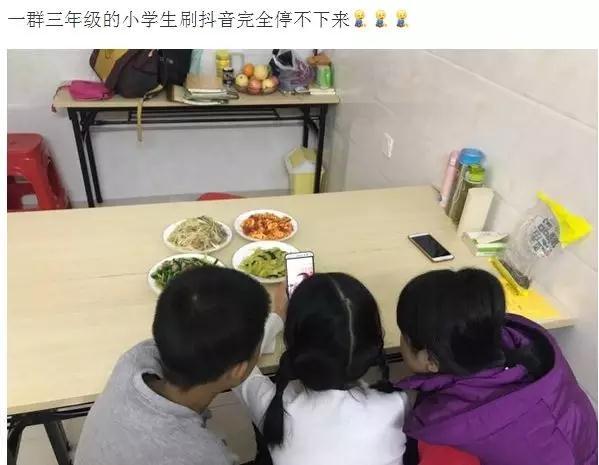一群三年级的小学生刷抖音完全停不下来