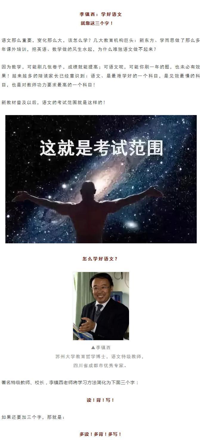 李镇西:学好语文