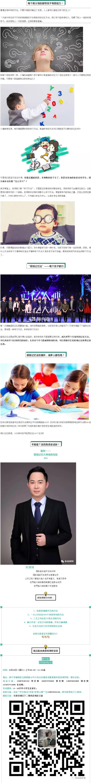 让你的孩子在本学期超越其他学生