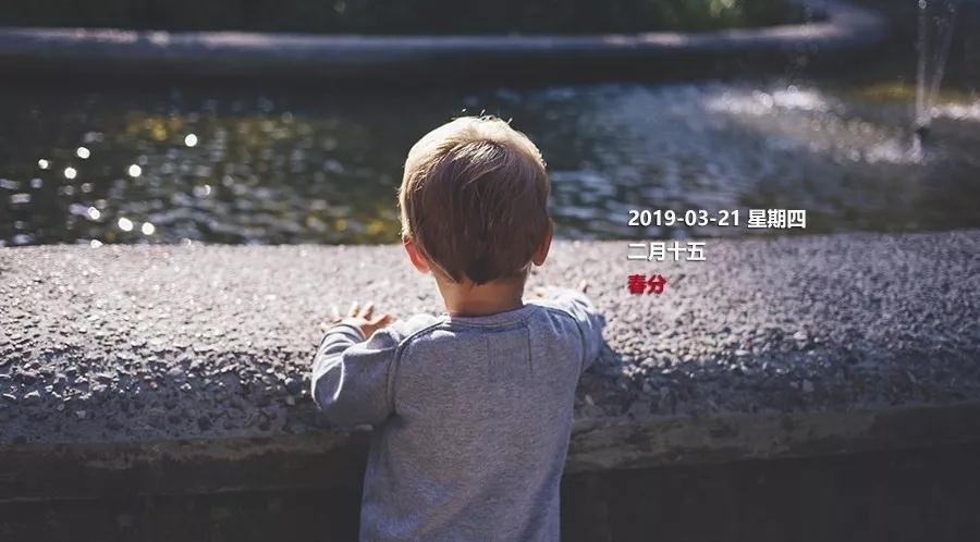 2019-03-21 星期四  二月十五 春分
